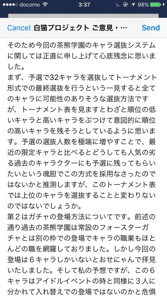 【白猫】茶熊2017本戦トーナメントがいよいよ本日よりスタート!9/27まで毎日トーナメントが進行!【プロジェクト】