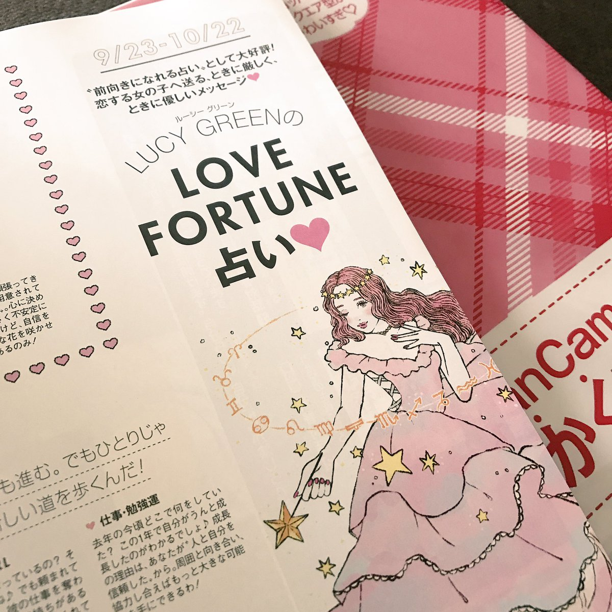 占い キャンキャン ドキドキ恋占いゲーム 本の通販