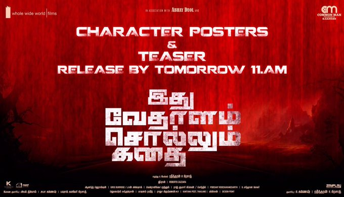 #IdhuVedhalamSollumKathai Character Posters & Teaser wil release by tomo 11am by 8 diff Celebrities. @AbhayDeol #IVSK https://t.co/PVrMJWKOx5