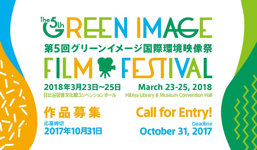 #Call for #Entries ! The 5th #GREEN IMAGE FILM FESTIVAL #Deadline: October 31, 2017.  #Submit your #film now  http:// green-image.jp/en/entry/  &nbsp;  <br>http://pic.twitter.com/htFxR4NOLa
