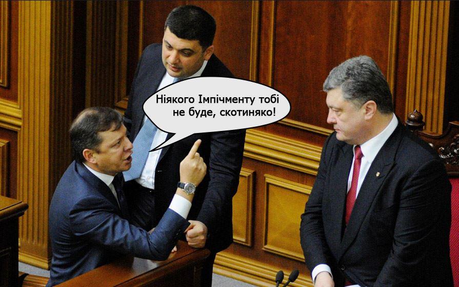 За повышение ж/д тарифов на грузовые перевозки заплатят простые украинцы, - Ляшко - Цензор.НЕТ 5472