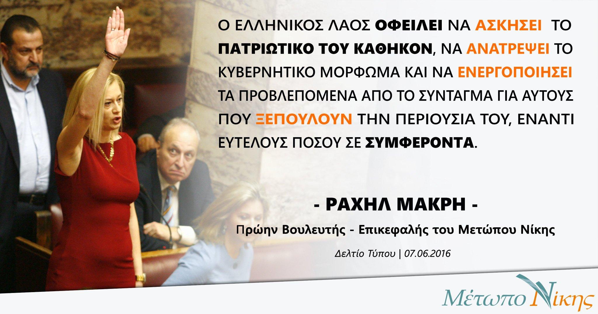 #metoponikis #syriza #ΑΝΕΛ #ΝΔ #ΠΑΣΟΚ #TOPOTAMI #mnimonio3 #ναισεόλα https://t.co/rv1QH4Kbal