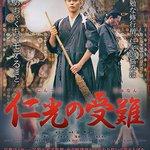明日23日公開、「異性にモテすぎて煩悩に苦しむ実直な僧侶と、刀に魅入られ人斬りとなった侍、そして男の…
