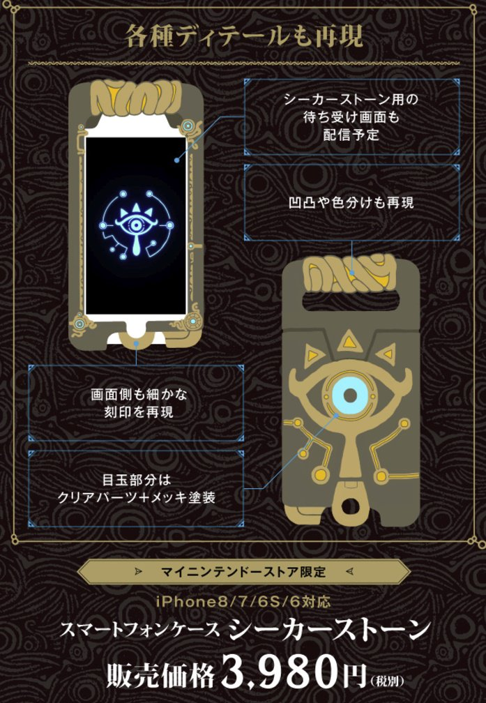 coque iphone 6 zelda