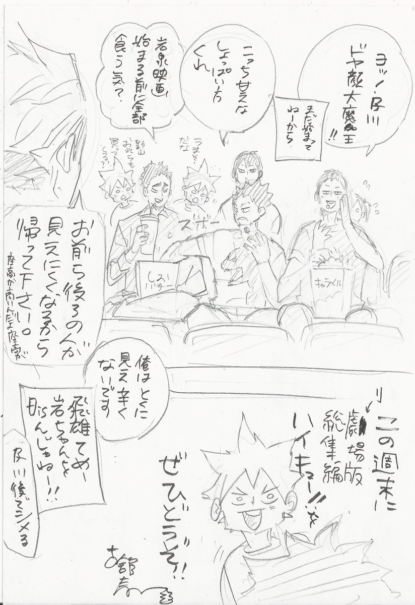 @haikyu_comの画像