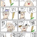 人類が小麦に騙された日(サピエンス全史より) 2/2 pic.twitter.com/qVyBsY4…
