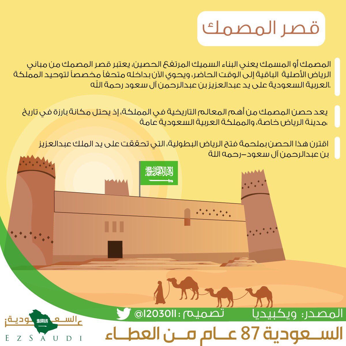 عز السعودية En Twitter السعودية 87 عاما من العطاء ماذا تعرف عن قصر المصمك تعرف أكثر على المعلم التاريخي في مدينة الرياض