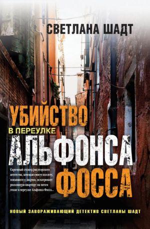 Детектив скачать книги бесплатно