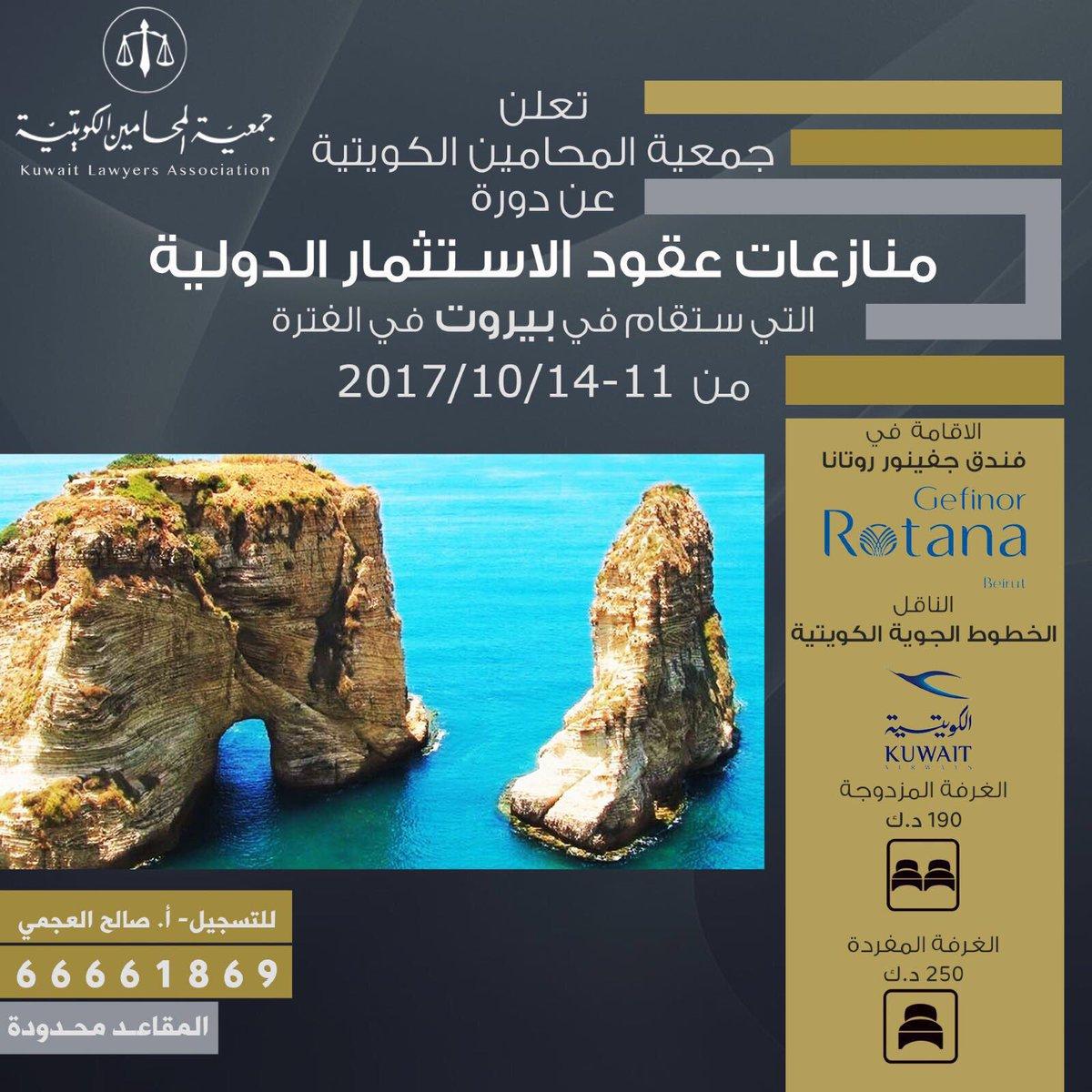 تعلن جمعية المحامين الكويتيه عن دورة: منازعات عقود الإستثمار الدولية في الفتره بين 11-14 أكتوبر 2017  في مدينة بيروتpic.twitter.com/Vvn849Yf3F