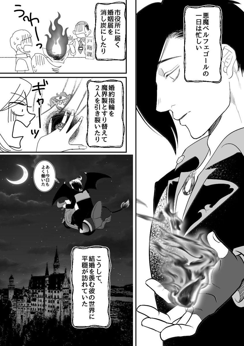 【チョロカラ】「代償」(悪魔ベルフェゴール×ニート)