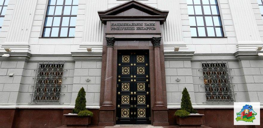 central bank of belarus National bank of the republic of belarus | minsk update: 2015-01-08 the national bank of the republic of belarus (belarusian: нацыянальны банк рэспублiкi беларусь) is the central bank and a government agency of the republic of belarus.