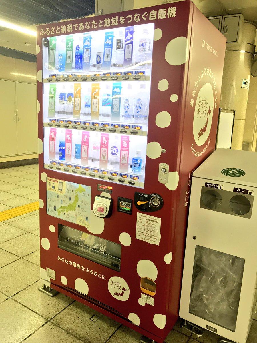 銀座一丁目駅におもしろい自動販売機発見!!! 日本全国色んなところのお水が売ってるんだよ♪楽しみにふるさと納税ができるQRコードがついてるんだって。 https://t.co/tBy87ezsOY