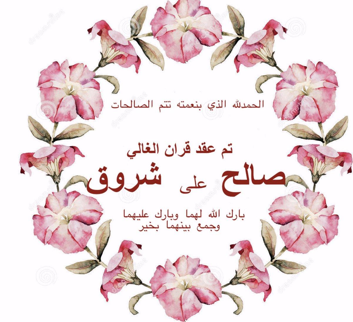نعيمه بنت ابراهيم A Twitter بارك الله لكما وبارك عليكما وجمع بينكما بخير الحب دعاء الجمعه