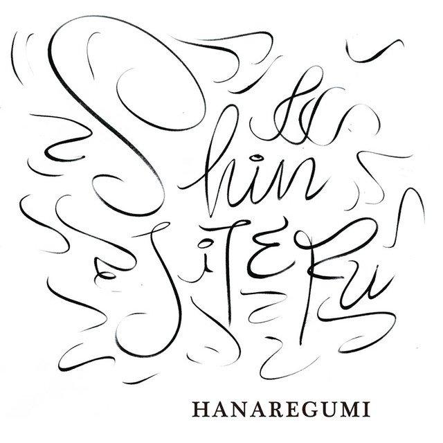 ハナレグミ新アルバムの収録曲明らかに、旧譜3作再発&配信限定ライブ盤のCD化も #ハナレグミ https://t.co/Z2KBSKFOdu