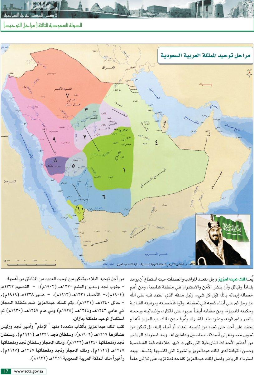 سامي عبدالله المغلوث On Twitter خريطة مراحل توحيد المملكة العربية السعودية على يد المؤسس الملك عبدالعزيز آل سعود رحمه الله اليوم الوطني السعودي٨٧