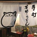 昨日発見したんやけど、大阪にこんな可愛いうどん屋さんあるんやな… pic.twitter.com/u…