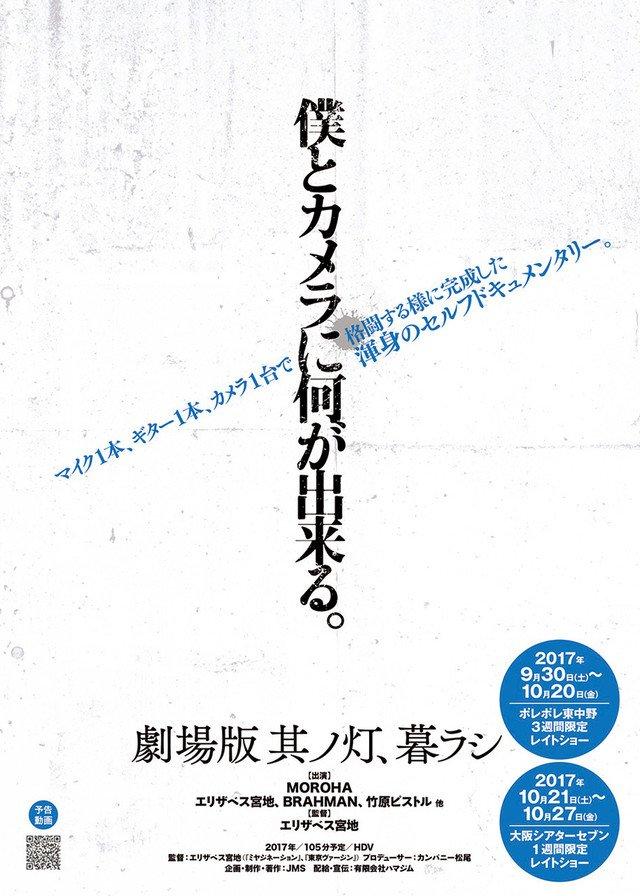 MOROHA「其ノ灯、暮ラシ」劇場版アフタートークに渋谷龍太、BiSHチッチ、姫乃たまら #BiSH https://t.co/9qlK3Y8NJN
