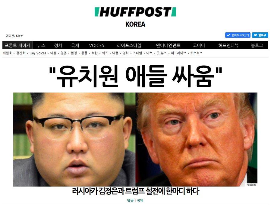 """오늘 첫 번째 스플래시 입니다.   """"유치원 애들 싸움""""  https://t.co/Q7FVasJLbe  러시아가 김정은과 트럼프 설전에 한마디 하다"""