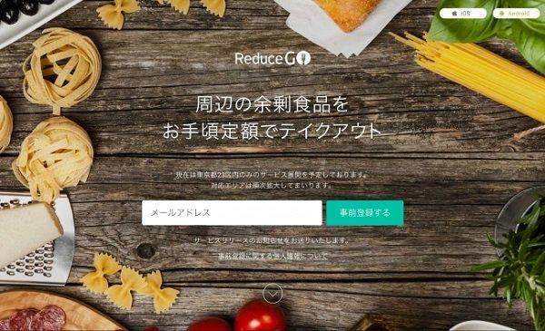 【月額1980円】飲食店の売れ残りをゲット、食品ロスを減らすアプリ「Reduce Go」 https://t.co/IfeM7E9J8V  周辺のカフェなどで食品が余っている店舗を検索し、1日2回まで受け取り可能だ。年内にサービス開始予定。