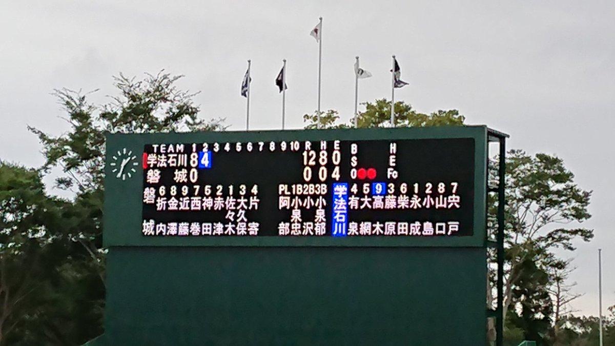 昭和46年の夏の甲子園で磐城高校が準優勝したとき …