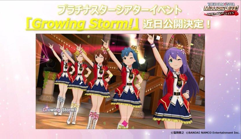 ミリシタの次回イベントは、Growing Storm!
