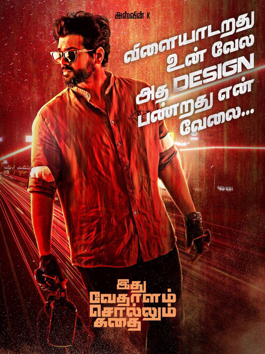 Best wishes to @Ashwin_as_is bro.. #IdhuVedhalamSollumKathai character...
