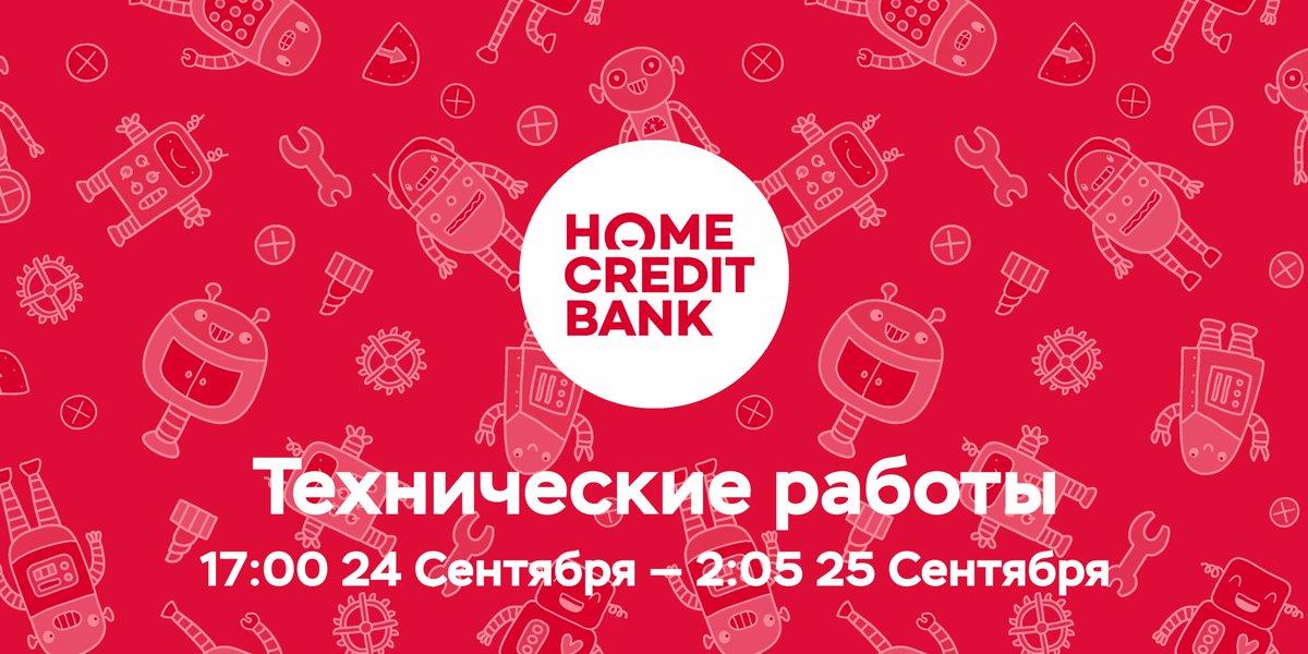 Хоум кредит банк официальный сайт телефон горячей линии бесплатный
