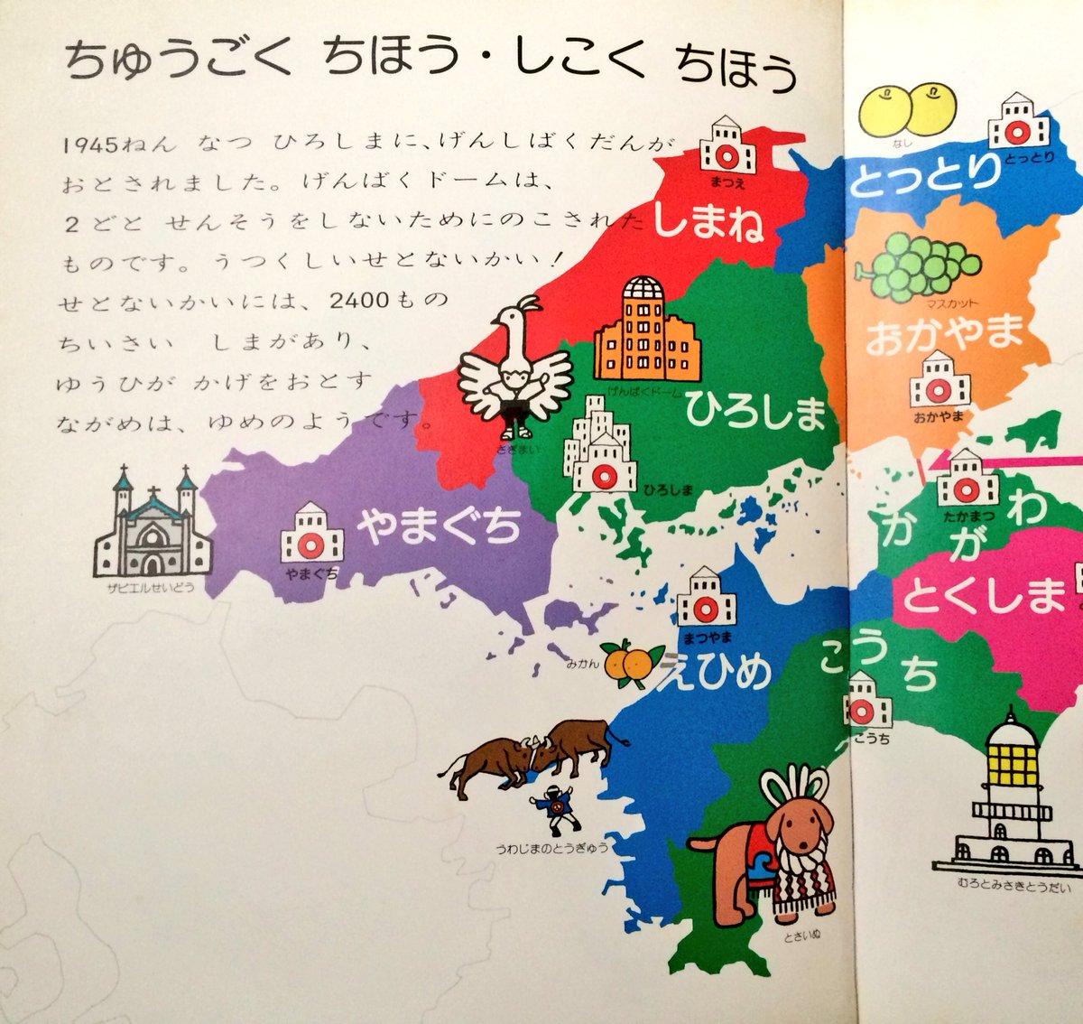 広島は中国地方らしいです。近畿でも九州でもありませんでした。(画像は戸田デザイン研究室の『にっぽん地図絵本』のページです)