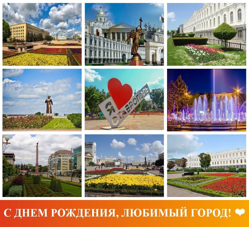 Открытки ко дню города ставрополя, открытки франшиза смешные