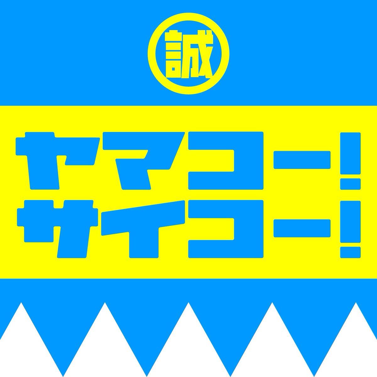 ヤマコー! サイコー!  ※山本耕史さんのファンの皆様 ご無礼をおゆるしください。  #スマステ #スマステアイシテマース #スマステ23日最終回  #新しい地図