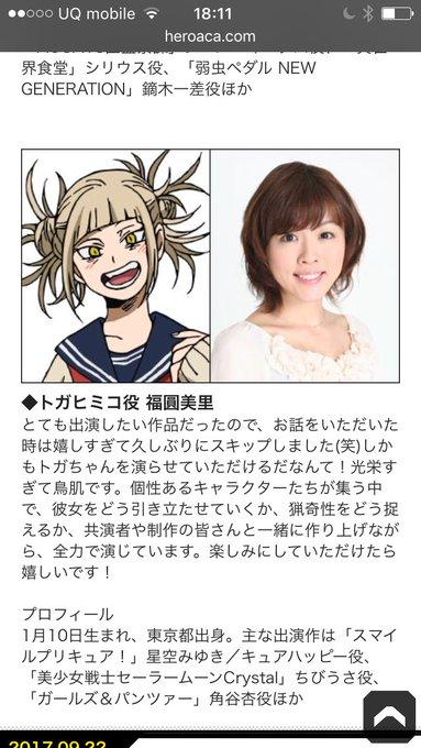 と が ひみこ 声優 能登麻美子 - Wikipedia