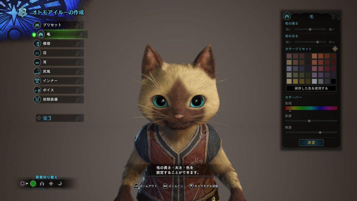 オトモもエディット可能!プレイヤーの狩りを手助けする唯一のオトモアイルーもキャラクタークリエイションが可能。あなただけのオトモアイルーと共に狩りにでよう。capcom.co.jp/monsterhunter/… #モンハンワールド #MHWorld