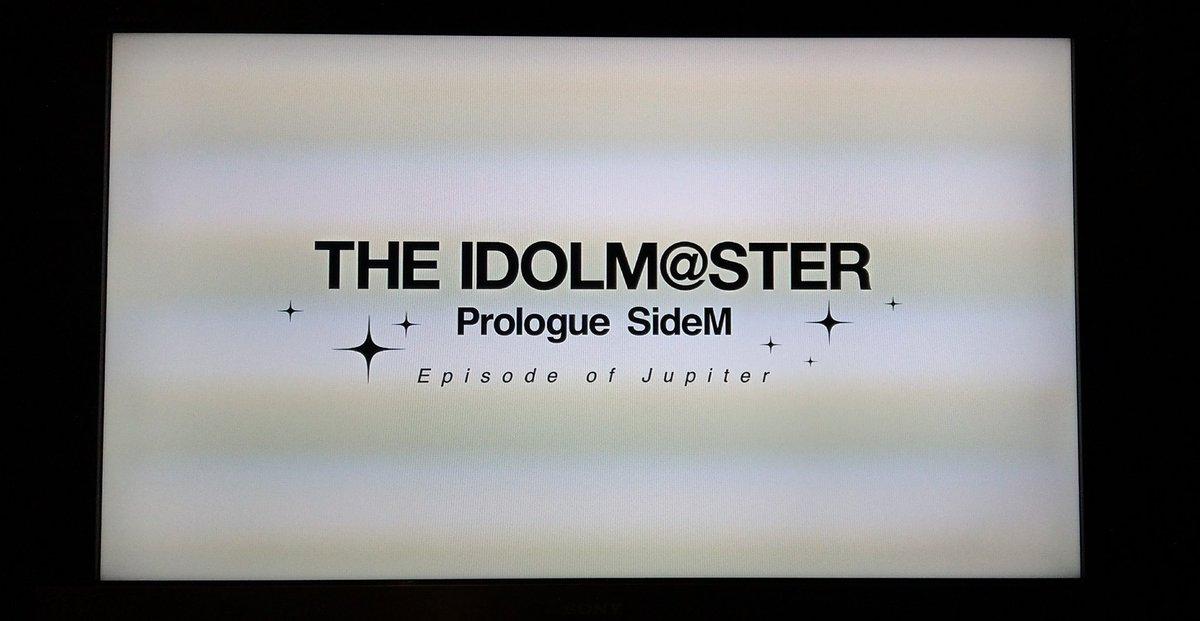 『Prologue SideM』 315プロはこうしてスタートを切ったんですね。 全てのアイドルの始まりの歌だと思うけど、Jupiterの物語からは自然とドアラの歌詞が浮かびました。  ずっとずっとその先へ 世界は動き出す 今始まるストーリー SideM  いよいよ始まるんだ…!