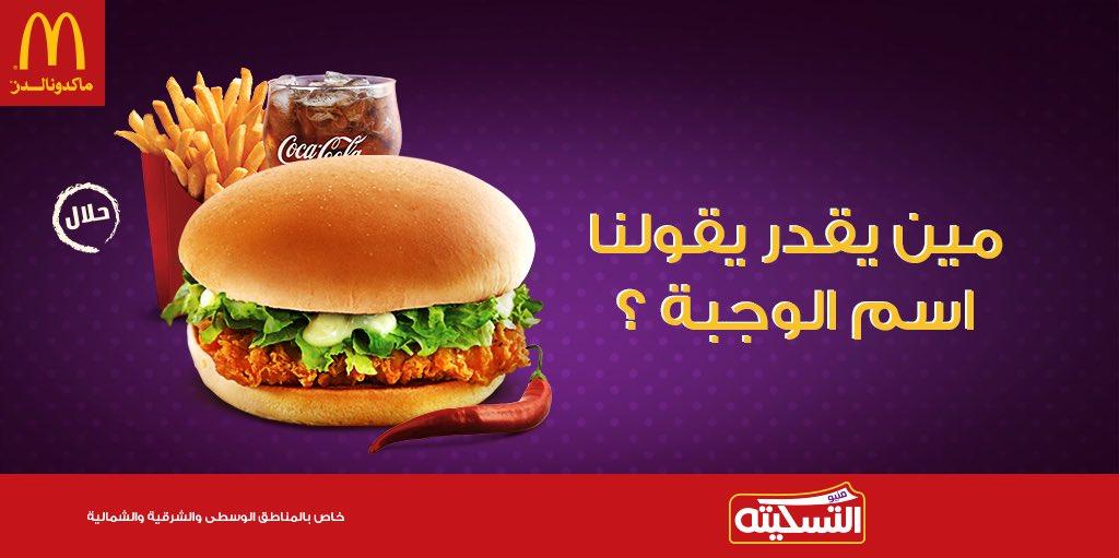ماكدونالدز السعودية الوسطى والشرقية والشمالية Pa Twitter ميني اسيوي