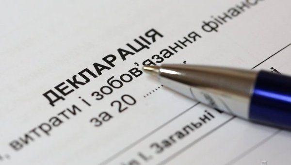 Декларации о доходах госслужащих бланк скачать