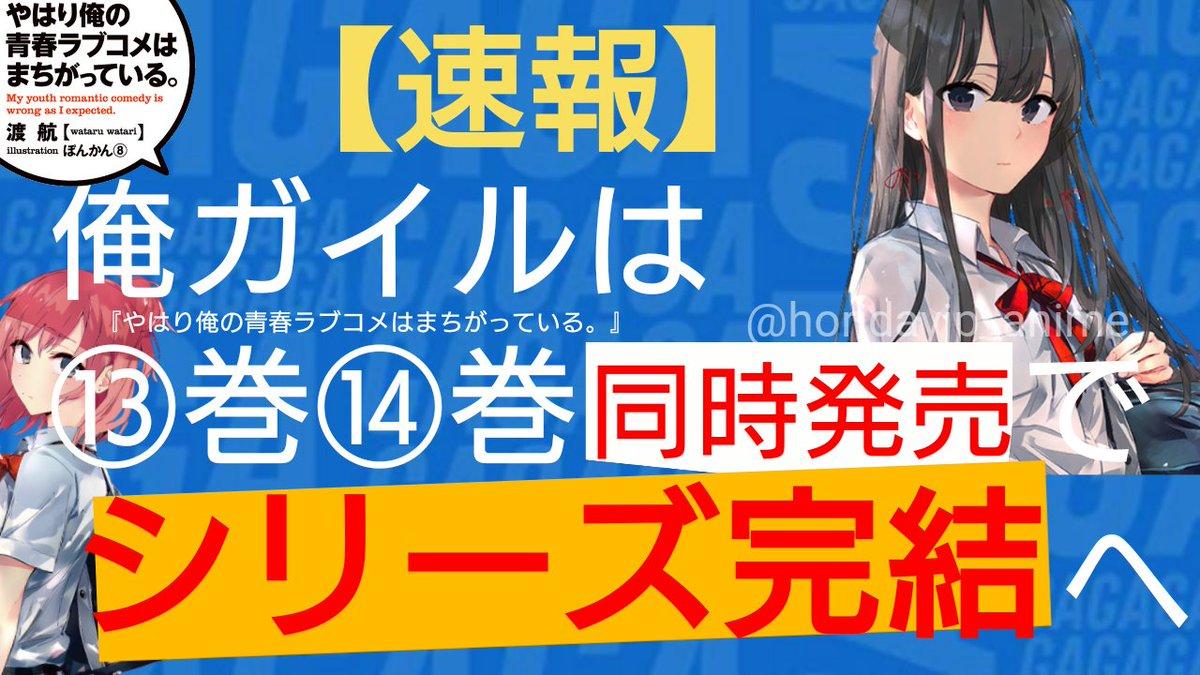 俺 ガイル 14 巻 発売 日 【読書感想】やはり俺の青春ラブコメはまちがっている。14巻(ネタバ...
