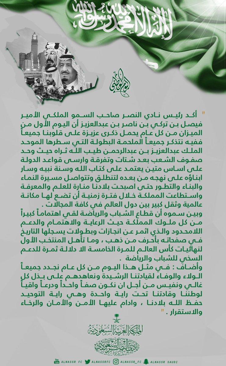 كلمة رئيس نادي #النصر الأمير فيصل بن ترك...
