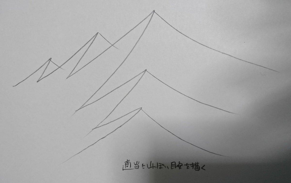 山を描くときに目安を入れておくと描きやすいのでたまにこうして描いています。