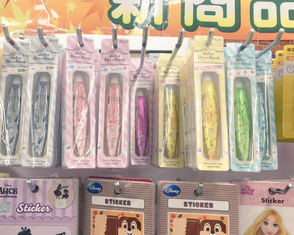 test ツイッターメディア - キャンドゥにデコラッシュ売ってた??新商品らしい(???????)? なんでも100円で買える時代だなぁ。。?? #キャンドゥ https://t.co/ZNjlCXuyAo