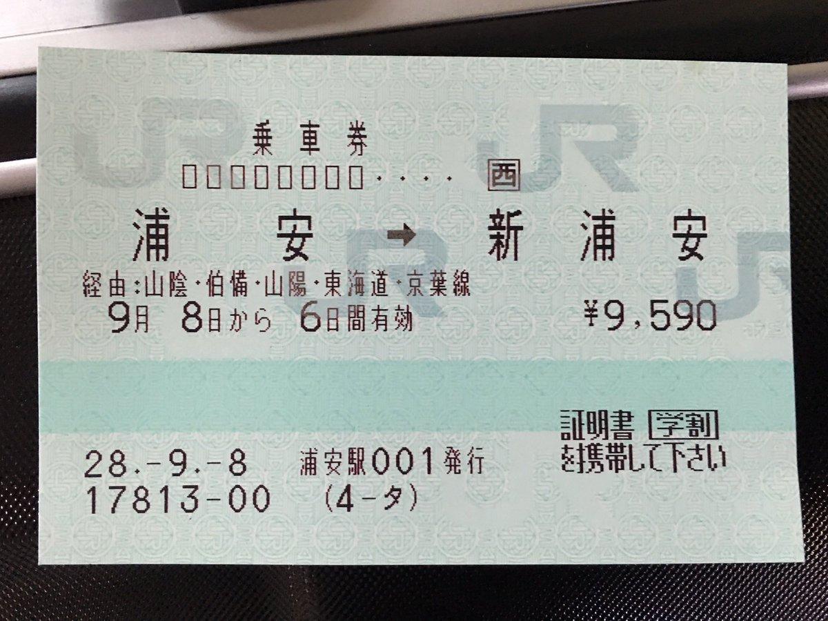 浦安駅にて ワイ「新浦安まで伯耆大山、岡山から在来線経由でお願いします」 駅員「そんな駅があるの初めて知ったよ」