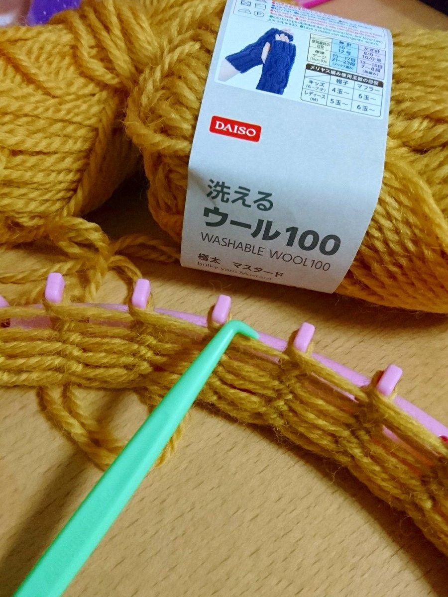test ツイッターメディア - ニット帽メーカーで作る時の注意事項。  ・毛糸は2本取り ・糸をかける時は、結構キツめに。私は「棒が軋んでる…折れるんじゃ…?!」ってくらいキツくしました。ちょいユル~ちょうど良いくらいになりました。 ・糸のキツさを決めたら、最後まで一定に  #ニット帽メーカー #セリア https://t.co/a8VAHbrO9C