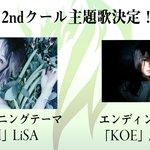 【速報】2ndクール主題歌アーティスト決定!◆オープニングテーマ「ASH」LiSA(SACRA MU…