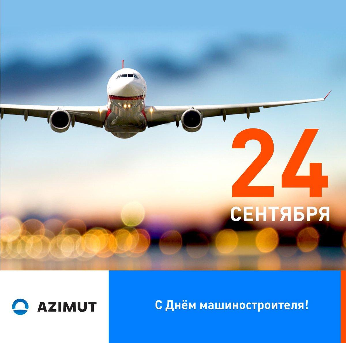 #AZIMUT поздравляет машиностроителей с профессиональным праздником! https://t.co/XhCbEj8vho #аэронавигация, #аэропорт, #airnavigation https://t.co/bqNMfaULgM