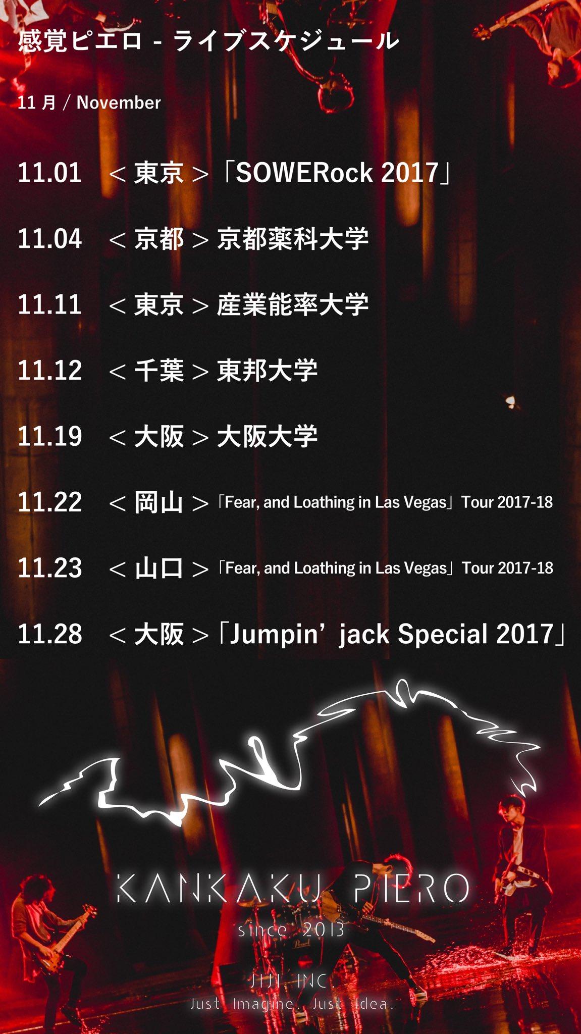 感覚ピエロ 4 1 New Single発売 On Twitter 10月 11月 感覚