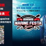 本日9月24日は今年最後の #マリンフェスタ および井口選手引退試合です。選手は試合前ファンサービス…
