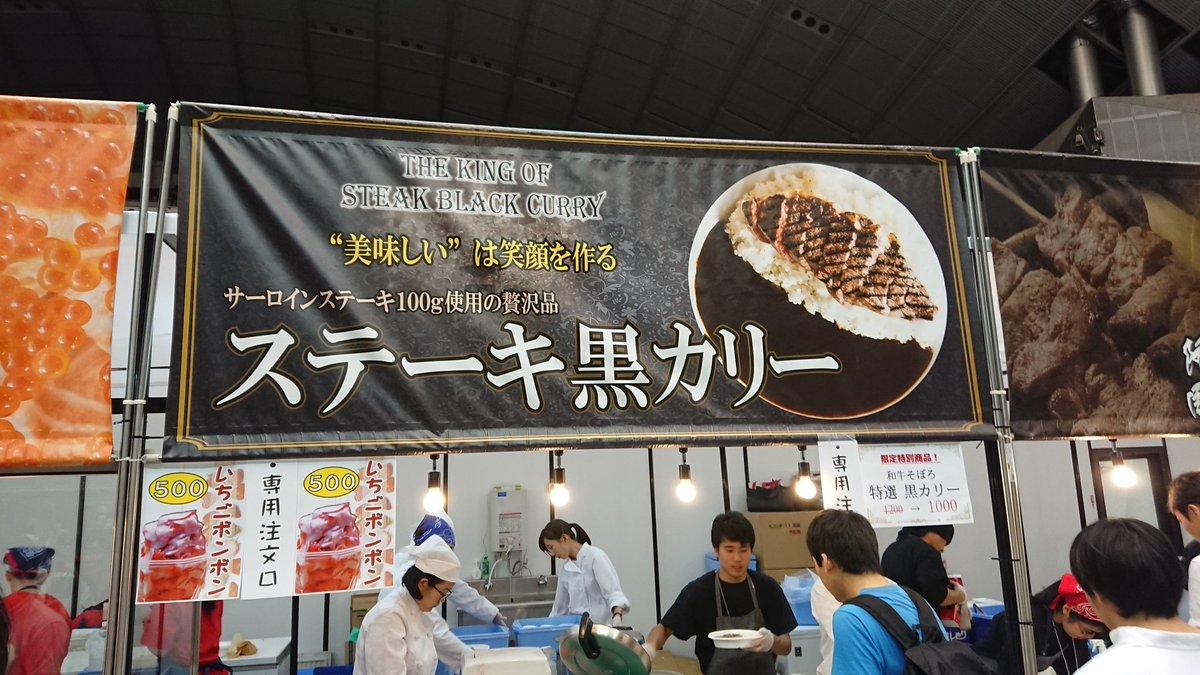 東京ゲームショウのフードコーナー これちょっと酷くないですかw? 1500円也