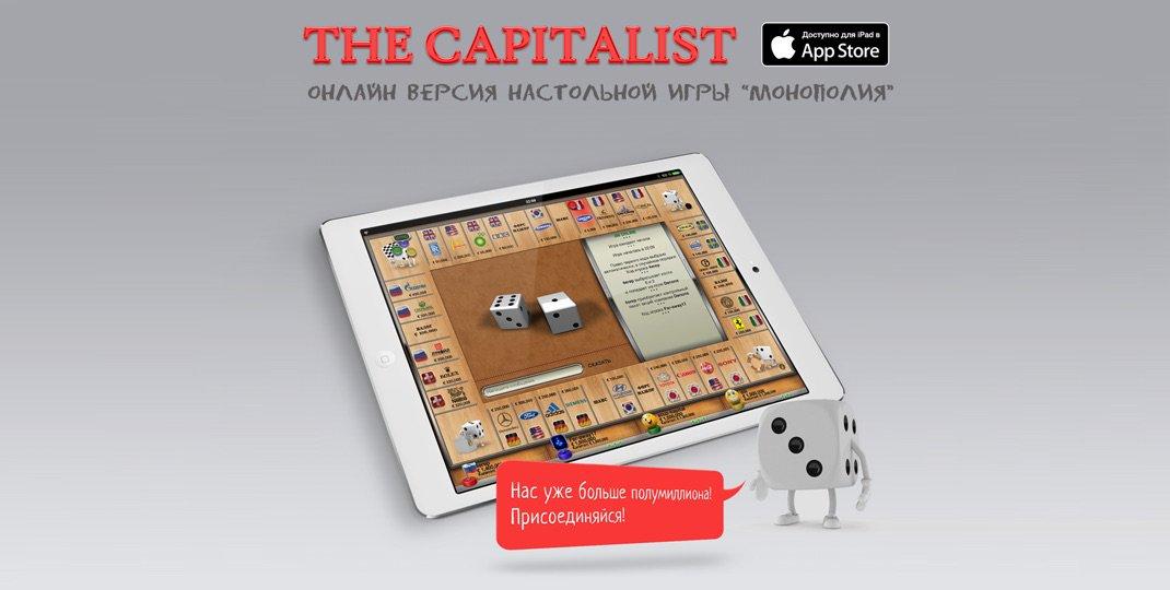 Скачать монополию на андроид