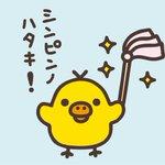 きょう9月24日は、清掃の日✨キイロイトリにぴったり!#清掃の日 pic.twitter.com/f…