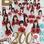発売中の『B.L.T.』さん!!見て下さいましたか??なんと!創刊20周年記念号ですよ!そんな素敵な…