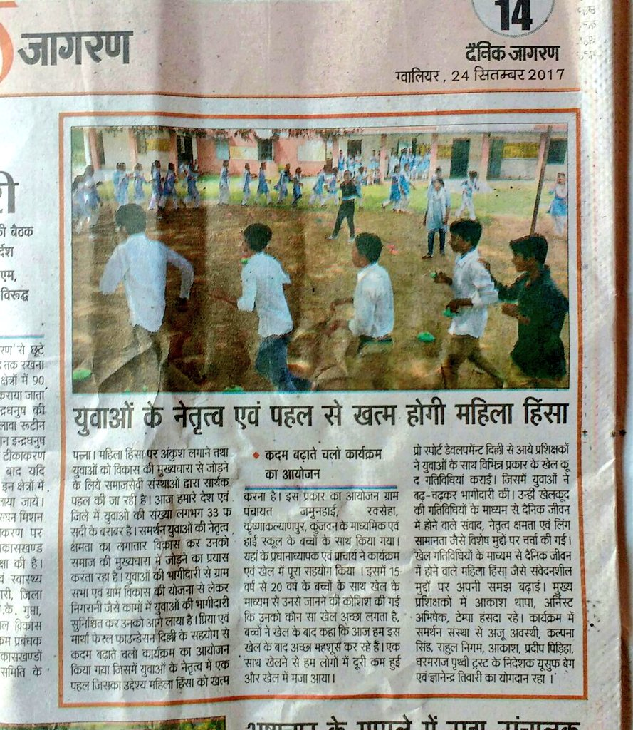 @Dainik_Jagaran, Gwalior also covered the #FreedomtoPlay sports camp of #KadamBadhateChalo in Panna<br>http://pic.twitter.com/BB43ApOQfS